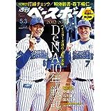 週刊ベースボール 2021年 5/3 号 特集:2012-2021/DeNAベイスターズ10年戦記