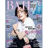 BAILA (バイラ) 2021年6月号 [雑誌]