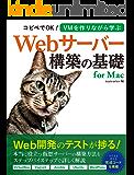 コピペでOK! VMを作りながら学ぶWebサーバー構築の基礎 for Mac: Web開発のテストが捗る! 本当に役立つ仮想サーバーの構築方法をステップバイステップで詳しく解説 (team-aries)