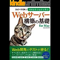 コピペでOK! VMを作りながら学ぶWebサーバー構築の基礎 for Mac: Web開発のテストが捗る! 本当に役立つ…