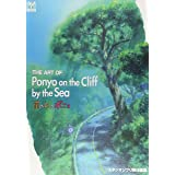 ジ アート オブ 崖の上のポニョ THE ART OF Ponyo on the Cliff (ジブリTHE ARTシリーズ)