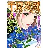 千夜恋歌 (3) (ホラーMコミック文庫)