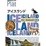 地球の歩き方 Plat11 アイスランド (地球の歩き方Plat)