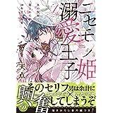 ニセモノ姫と溺愛王子~氷の仮面に隠された10年目の渇愛~1 (乙女ドルチェ・コミックス)