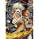 異世界の名探偵 1 (ヴァルキリーコミックス)