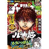 週刊少年チャンピオン2021年32号 [雑誌]