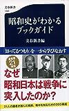 昭和史がわかるブックガイド (文春新書)