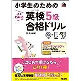 【CD付き】小学生のためのよくわかる英検5級合格ドリル 改訂増補版 (旺文社英検書)