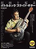 打田十紀夫 ボトルネック/スライド・ギター (DVD付) (リットーミュージック・ムック)