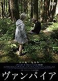 ヴァンパイア [DVD]