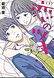 恋のツキ(3) (モーニングコミックス)