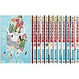 ひるなかの流星 コミック 1-12巻セット (マーガレットコミックス)