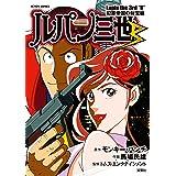 ルパン三世B 犯罪帝国の財宝編 (アクションコミックス)