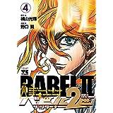 バビル2世 ザ・リターナー 4 (ヤングチャンピオンコミックス)