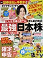 ダイヤモンドZAi(ザイ) 2020年 3月号 [雑誌] (2020年の最強の日本株&確定申告&億り人のセキララ座談会)