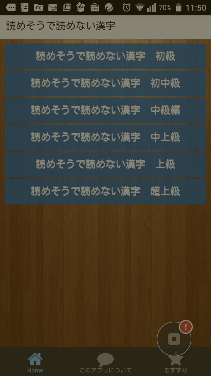 漢字 読め ない アプリ