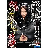 【ベストヒッツ】潜入捜査官残虐2穴イキ地獄 希咲エマ CORE [DVD]