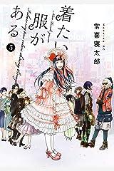 着たい服がある(5) (モーニングコミックス) Kindle版