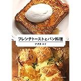 フレンチトーストとパン料理: ラスクやサラダ、スープにグラタンまで。パン好きさんに届けたい、とっておきのパン活用レシピ