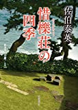 惜櫟荘の四季 (岩波現代文庫)