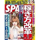 週刊SPA!(スパ) 2020年 3/17 号 [雑誌] 週刊SPA! (デジタル雑誌)