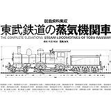 図面資料集成 東武鉄道の蒸気機関車