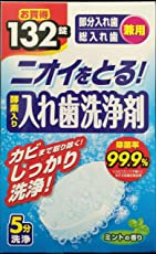 酵素入り入れ歯洗浄剤 部分入れ歯・総入れ歯兼用 132錠入