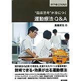 """""""臨床思考""""が身につく 運動療法Q&A (理学療法NAVI)"""