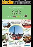 台北 オトナ女子のすてきな週末 ときめく台湾の楽しみ方70