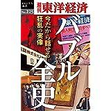 バブル全史―週刊東洋経済eビジネス新書No.225