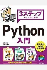 3ステップでしっかり学ぶ Python 入門 Kindle版