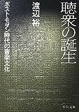 聴衆の誕生 - ポスト・モダン時代の音楽文化 (中公文庫)