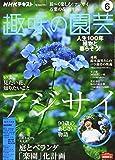 NHKテキスト趣味の園芸 2020年 06 月号 [雑誌]