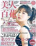 美人百花(びじんひゃっか) 2020年 07 月号 [雑誌] (日本語) 雑誌