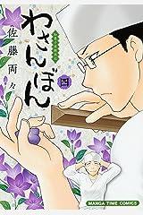 わさんぼん 4巻 (まんがタイムコミックス) Kindle版