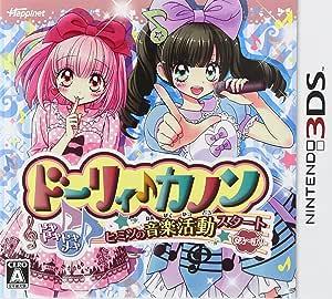 ドーリィ♪カノン ドキドキ♪トキメキ♪ ヒミツの音楽活動スタートでぇ~す! ! - 3DS