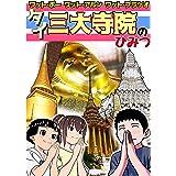 ワット・ポー ワット・アルン ワット・プラケオ タイ三大寺院のひみつ