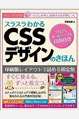 スラスラわかるCSSデザインのきほん[固定版] スラスラわかるきほん Kindle版
