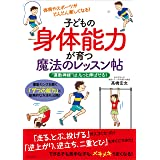 子どもの身体能力が育つ魔法のレッスン帖