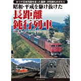 昭和・平成を駆け抜けた 長距離鈍行列車