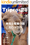 Trip Route 6 モロッコ編 2019: ガイドブック