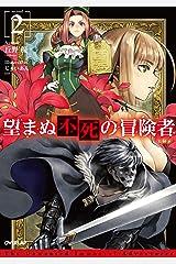 望まぬ不死の冒険者 2 (オーバーラップノベルス) Kindle版
