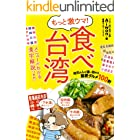 もっと激ウマ! 食べ台湾 地元の人が通い詰める最愛グルメ100軒 激ウマ! 食べ台湾