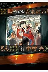 聖☆おにいさん(16) (モーニングコミックス) Kindle版