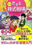 マンガ 恋する株式相場!  ゼロからわかる! 投資入門  月刊マネー誌ザイの連載マンガ