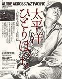 (DVD付)太平洋ひとりぼっち DVDエディション (KAZIムック DVDコレクション)