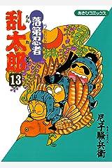 落第忍者乱太郎(13) (あさひコミックス) Kindle版