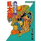落第忍者乱太郎(13) (あさひコミックス)