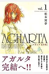 AGHARTA - アガルタ - 【完全版】 1巻 (ガムコミックス) Kindle版