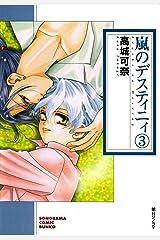 嵐のデスティニィ(3) (ソノラマコミック文庫) Kindle版